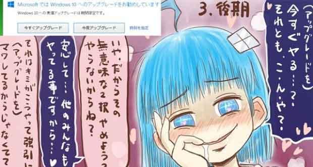 Windows 10, l'agressivité de la mise à jour résumée par un manga