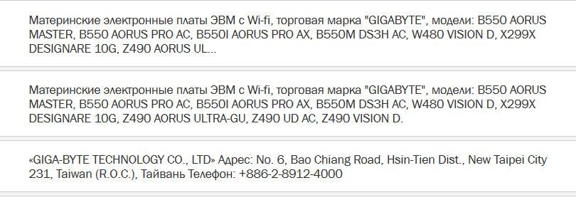 Cartes mères B550 et Z490 de Gigabyte
