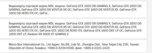 EEC, liste de GeForce GTX 1650 GDDR6 MSI
