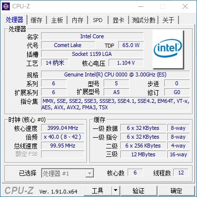 Core i5-10500