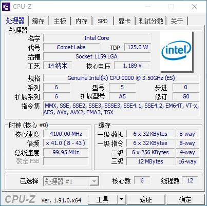 Core i5-10600K