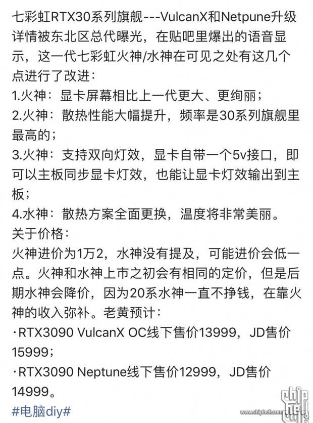 GeForce RTX 3090 Vulcan X OC et Neptune