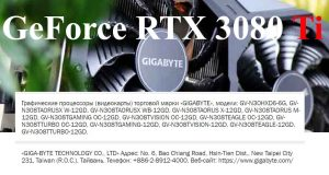"GeForce RTX 3080 Ti - Gigabyte prépare 12 versions ""maison"""