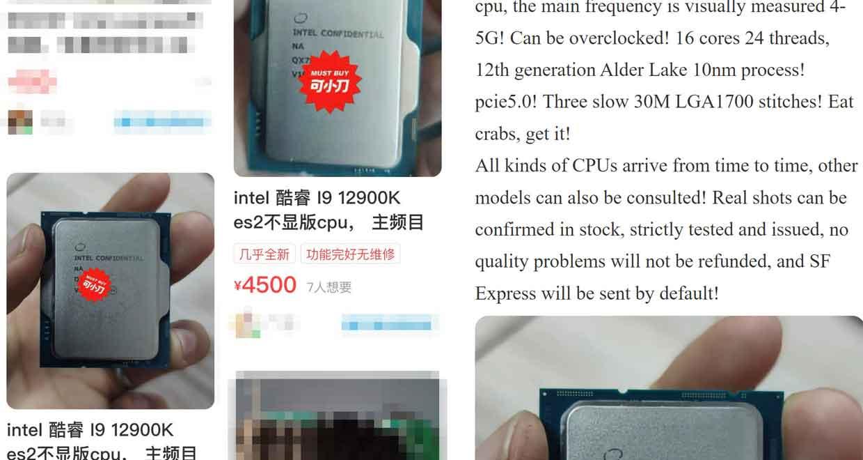 Core i9-12900K (version d'ingénierie) en vente en Chine
